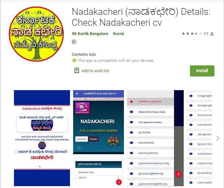 Nadakacheri(ನಾಡಕಛೇರಿ) Details:Check Nadakacheri cv (Mobile Application)