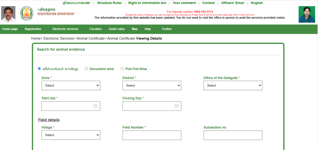 How To Find The Animal Certificate Viewing Details At Tnreginet Portal