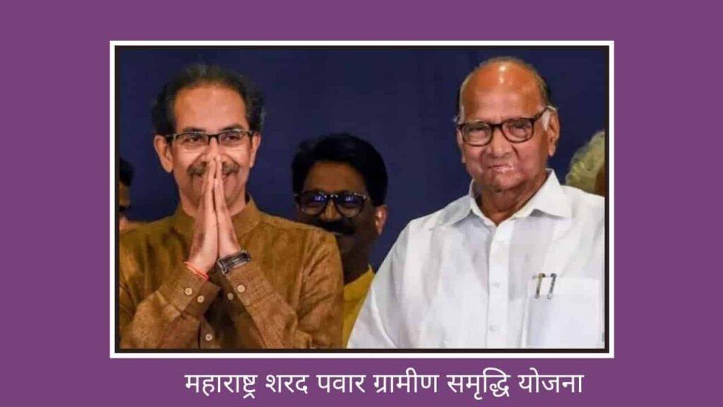 Maharashtra Sharad Pawar Gramin Samridhi Yojana
