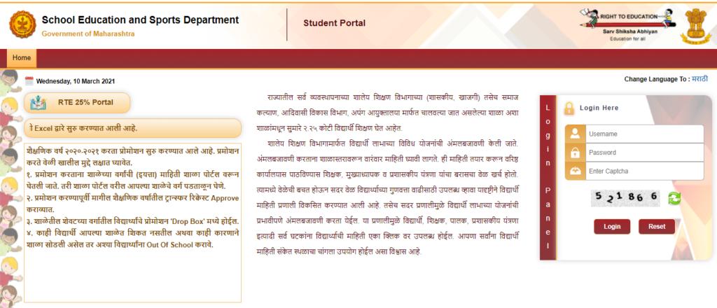Maharashtra RTE Admission 2021