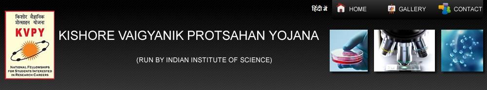 किशोर विज्ञान प्रोत्साहन योजना