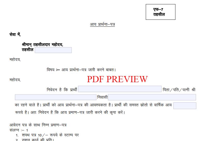 राजस्थान आय प्रमाण पत्र फॉर्म PDF | Rajasthan Income Certificate Form PDF 2021