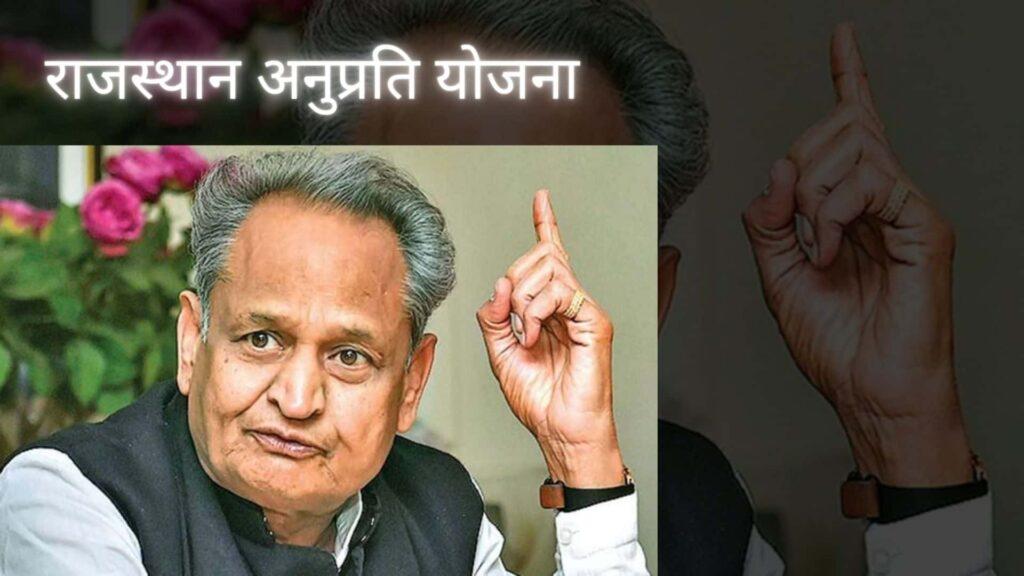 CM Anuprati Yojana Rajasthan